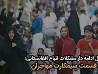 سریال ادامه دار مشکلات اتباع افغانستانی؛ این قسمت سیمکارت مهاجران!