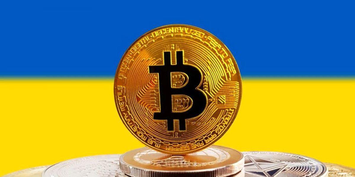 تصویب پیشنویس قانون پذیرش ارزهای دیجیتال در اوکراین