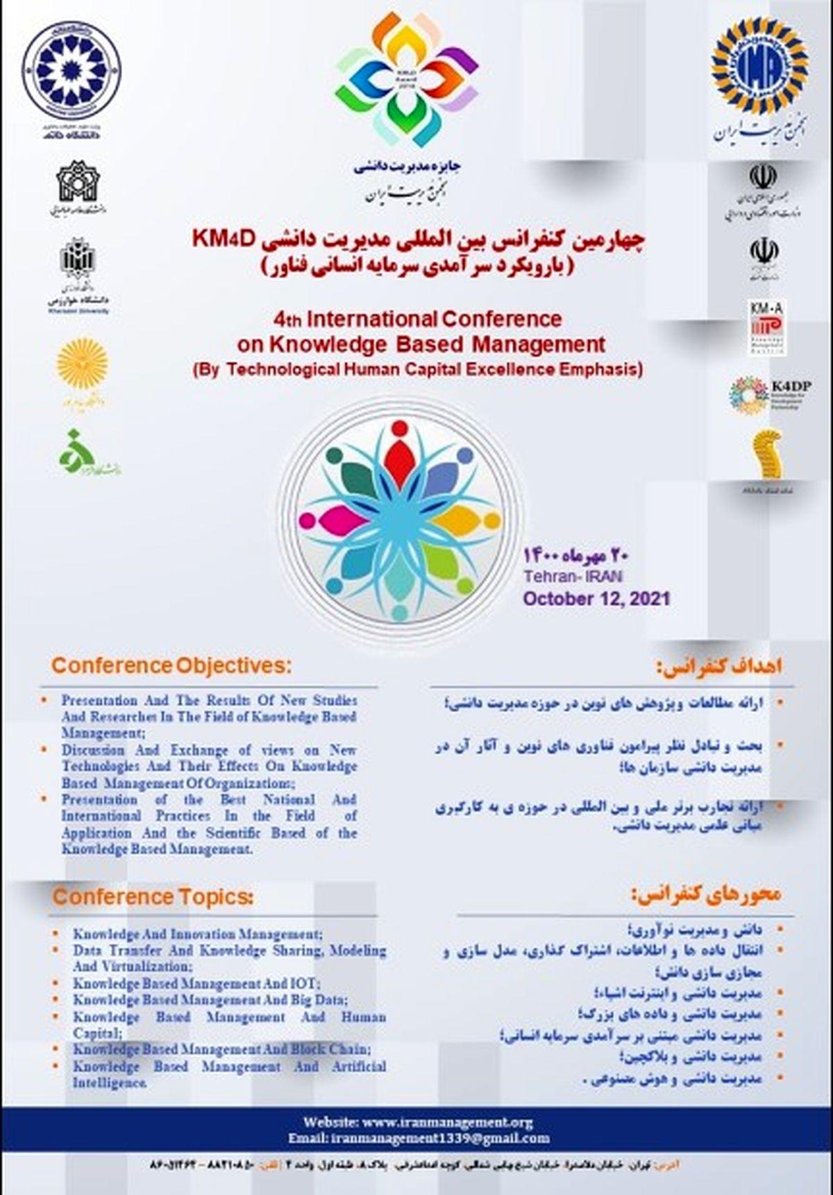 چهارمین کنفرانس بینالمللی مدیریت دانشی در آستانه برگزاری
