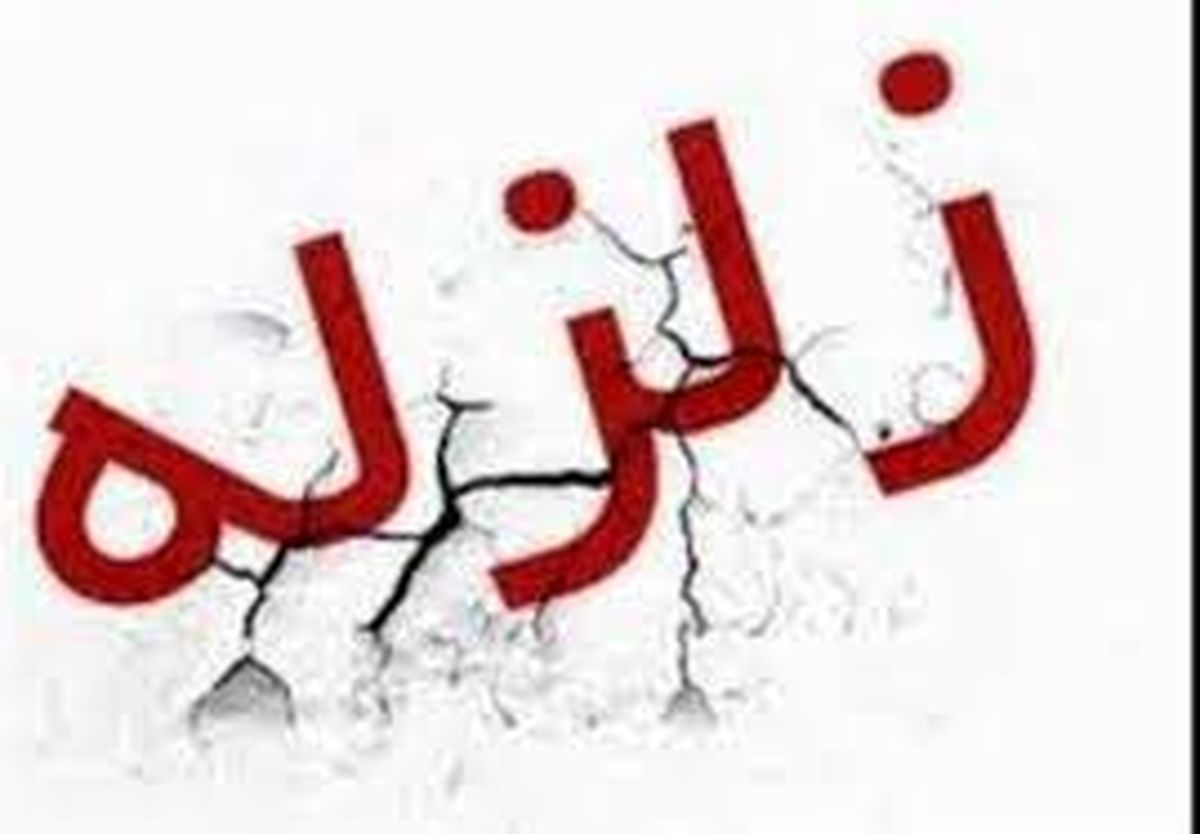 اعزام ۱۰ تیم ارزیاب هلالاحمر به مناطق زلزلهزده قوچان
