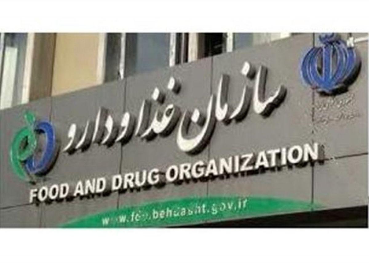 نامه رئیس سازمان غذا و دارو به سازمان بازرسی کل کشور، شکایت نیست